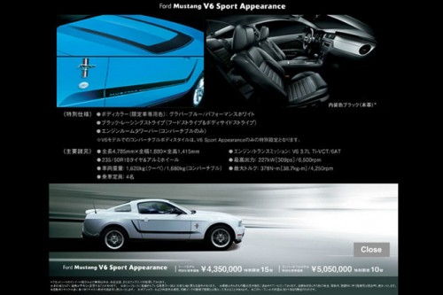 Ford Mustang japan