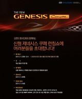Hyumdai Genesis Coupe 2013