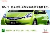 Honda Jazz Hybrid va debuta la Paris29201
